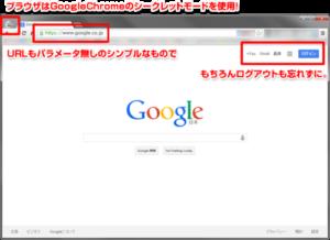Google Chromeをシークレットモードで開き、Google.comを開く