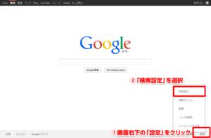 Googleトップページ右下の「設定」から「検索設定」を選択します
