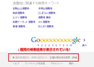 現在位置を示すフッターの表示が「福岡県福岡市」になりました
