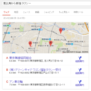 恵比寿から新宿 タクシー