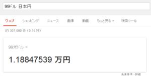 99ドル 日本円