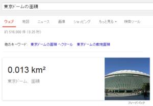 東京ドームの面積