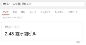 東京ドームを霞が関ビルで