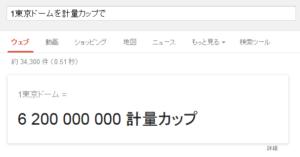 東京ドームを計量カップで