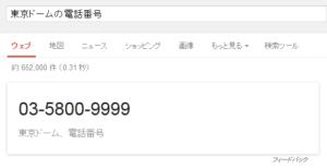 東京ドームの電話番号