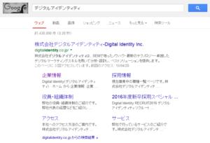 Googleでの「デジタルアイデンティティ」の検索結果