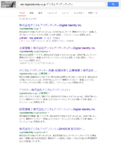Googleでの「site:digitalidentity.co.jp デジタルアイデンティティ」の検索結果