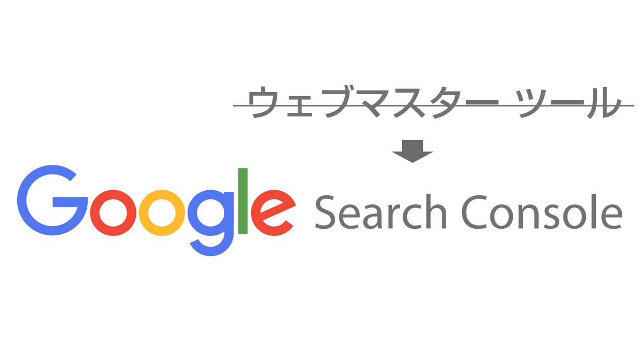 changing_searchconsole