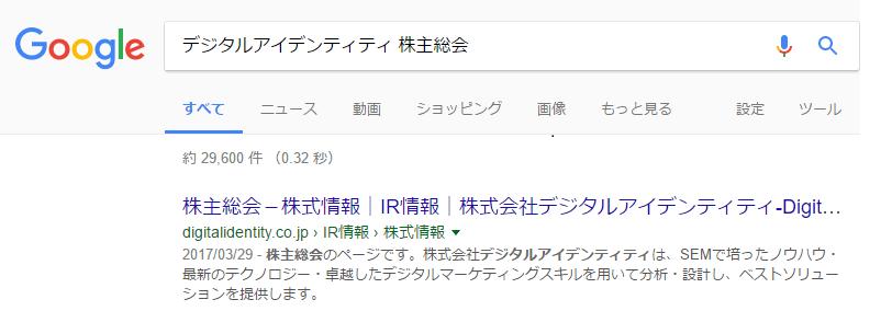 検索結果画面に表示されるパンくずリスト