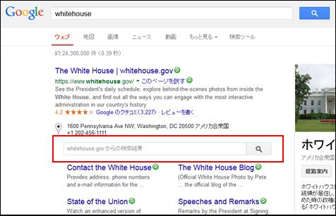 schema.orgのマークアップで、Google検索結果から「サイト内検索」に直行可能