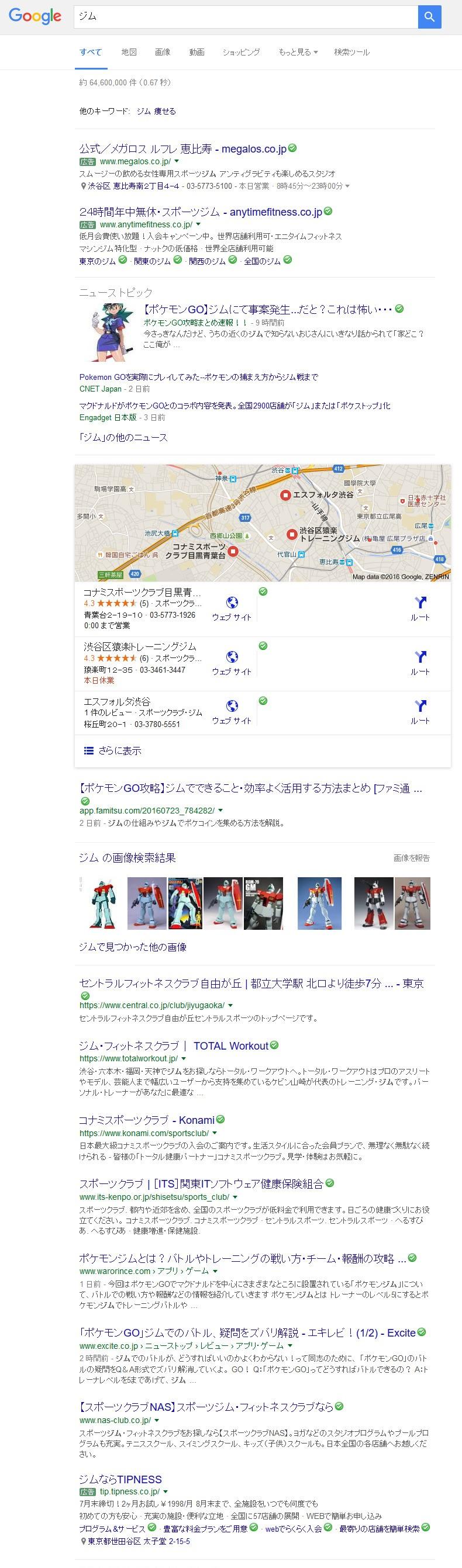 ジム - Google 検索