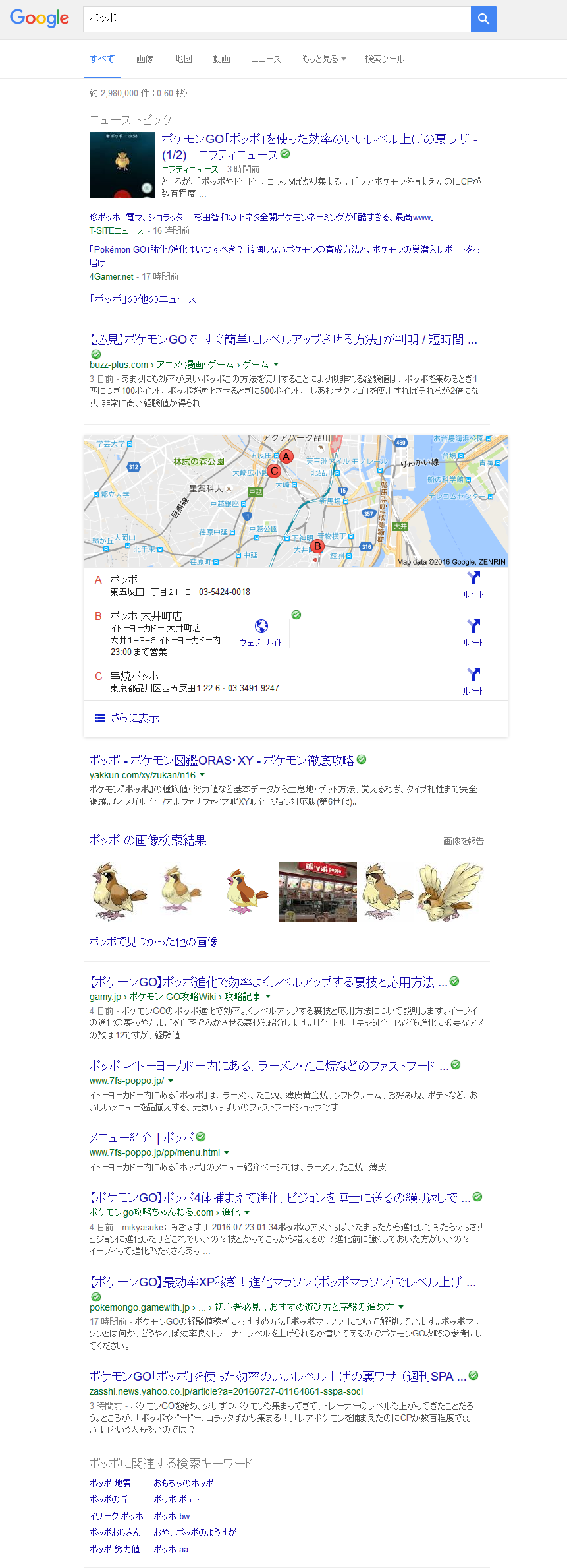 ポッポ - Google 検索_0727付