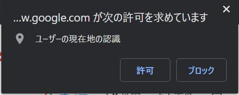 「・・・が次の許可を求めています:ユーザーの現在地の認識