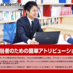【9/29 無料セミナー開催】Web担当者のための簡単アトリビューション講座