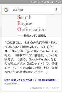 スマホ検索結果画面