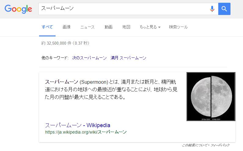 スーパームーン検索結果