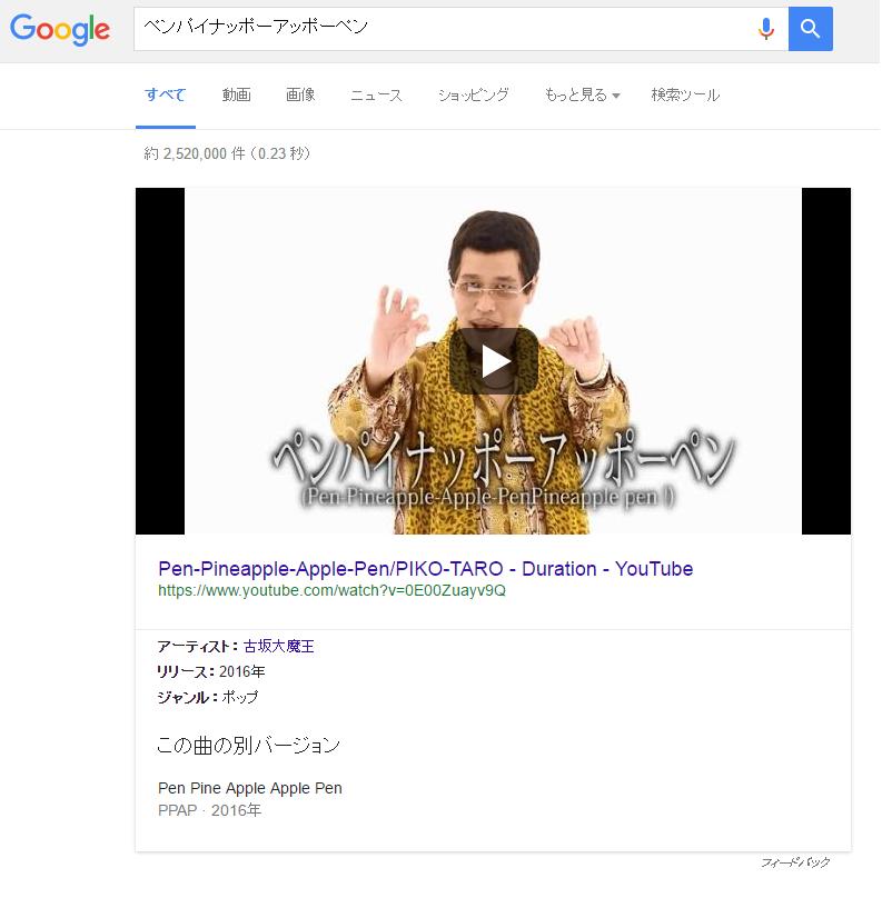 PPAP検索結果