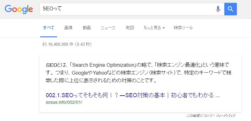 SEOって検索結果