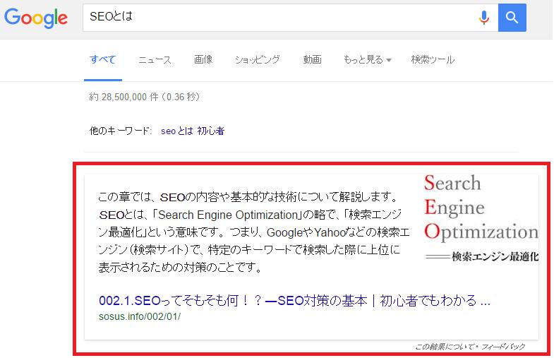 SEOとは検索結果