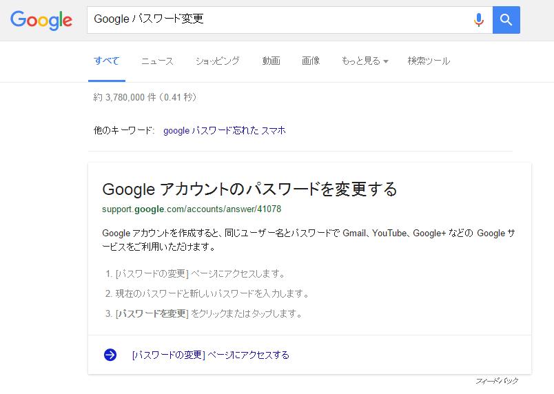 googleパスワード変更検索結果