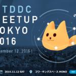 MTDDC Meetup TOKYO 2016まとめ