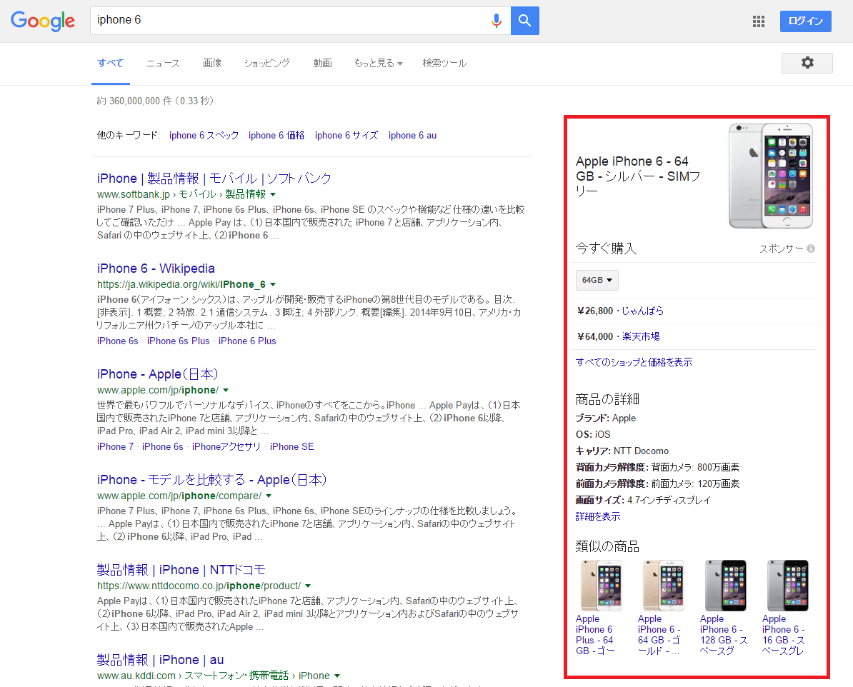 googleで商品について検索すると 今すぐ購入 等の広告枠が表示される