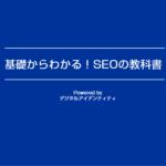 seo-ebook-01