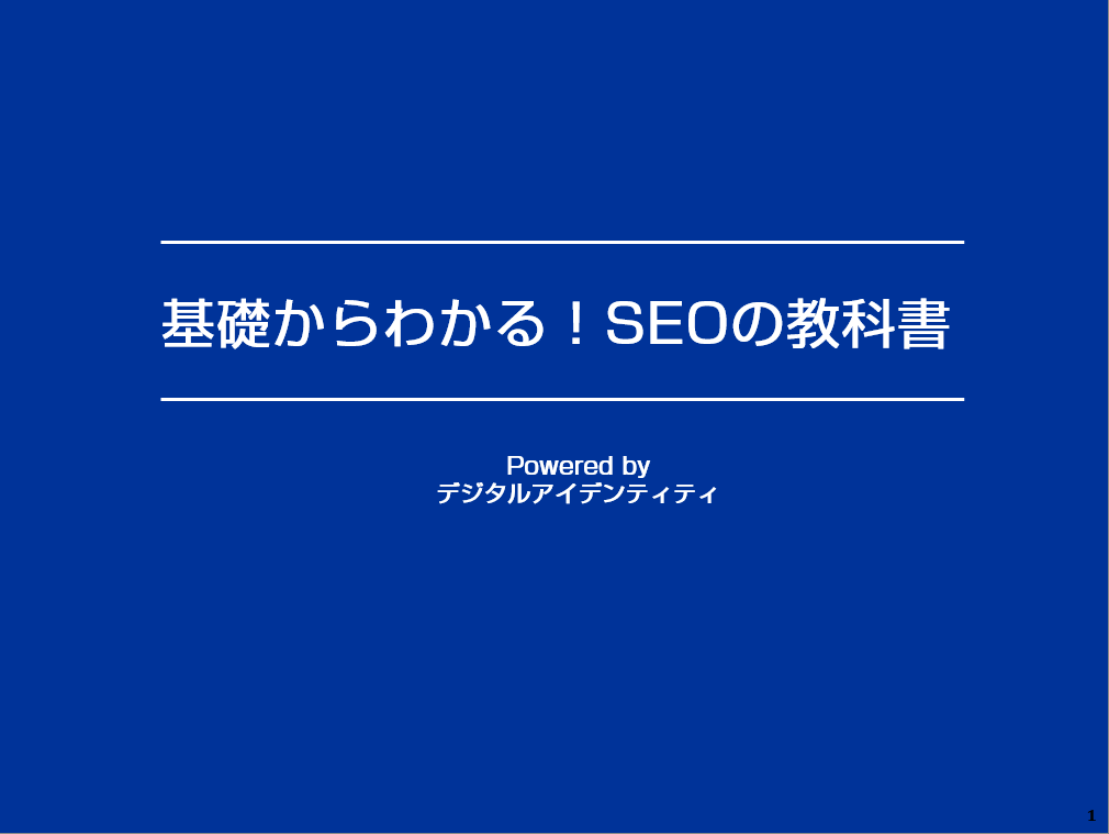 seo-ebook-01