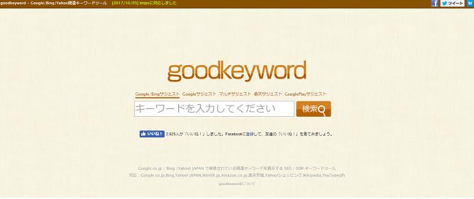 goodkeywords