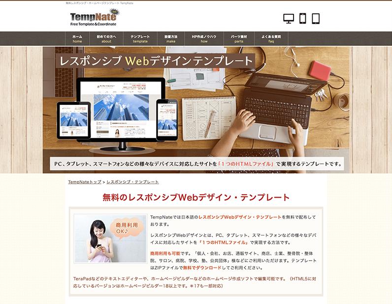 レスポンシブwebデザインとは メリットとデメリット 作り方まで紹介