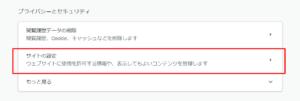 サイトの設定 (1)