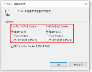 ie_cookie_control4