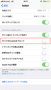 iphone_cookie_control2