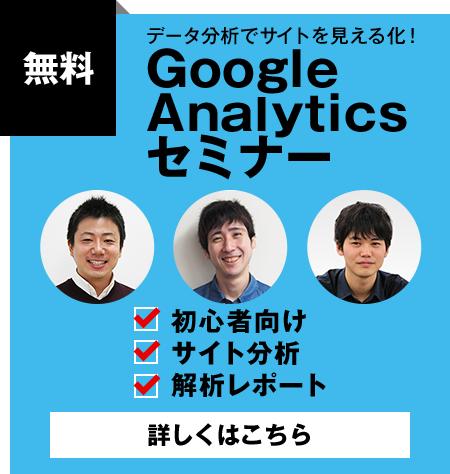 [無料]データ分析でサイトを見える化!GoogleAnalyticsセミナー 「初心者向け」「サイト分析」「解析レポート」 詳しくはこちら
