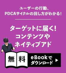 ユーザーの行動、PDCAサイクルの回し方がわかる! ターゲットに届く!コンテンツやネイティブアド 「無料eBookでダウンロード」