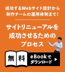成功するWebサイト設計から制作チームの運用体制まで! サイトリニューアルを成功させるためのプロセス 「無料eBookでダウンロード」