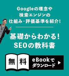 Googleの理念や検索エンジンの仕組み・評価基準を紹介! 基礎からわかる!SEOの教科書 「無料eBookでダウンロード」
