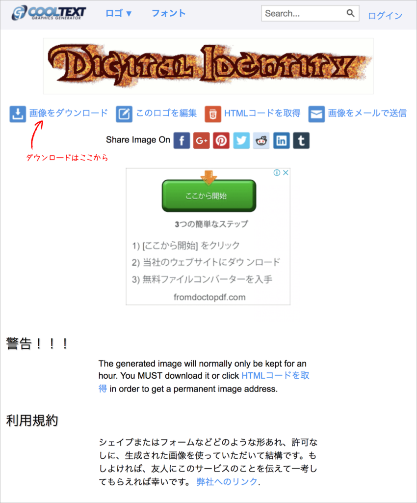 Cool Text_ダウンロード画面