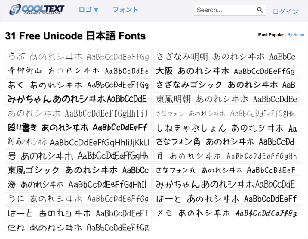 Cool Text_日本語フォント