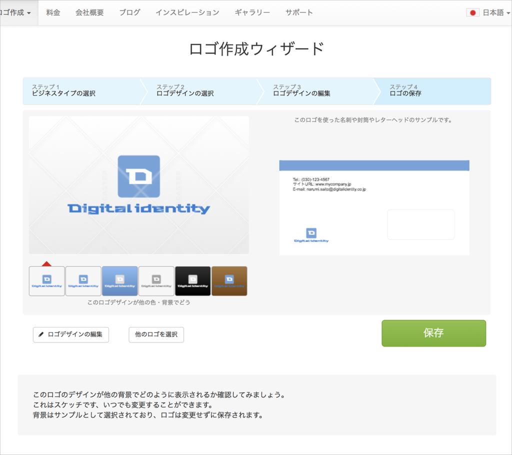 LOGASTER_ロゴデザインのプレビュー