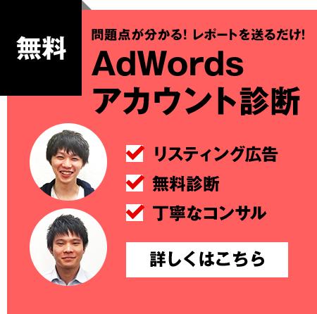 [無料]問題点が分かる!レポートを送るだけ!AdWordsアカウント診断 「リスティング広告」「無料診断」「丁寧なコンサル」 詳しくはこちら