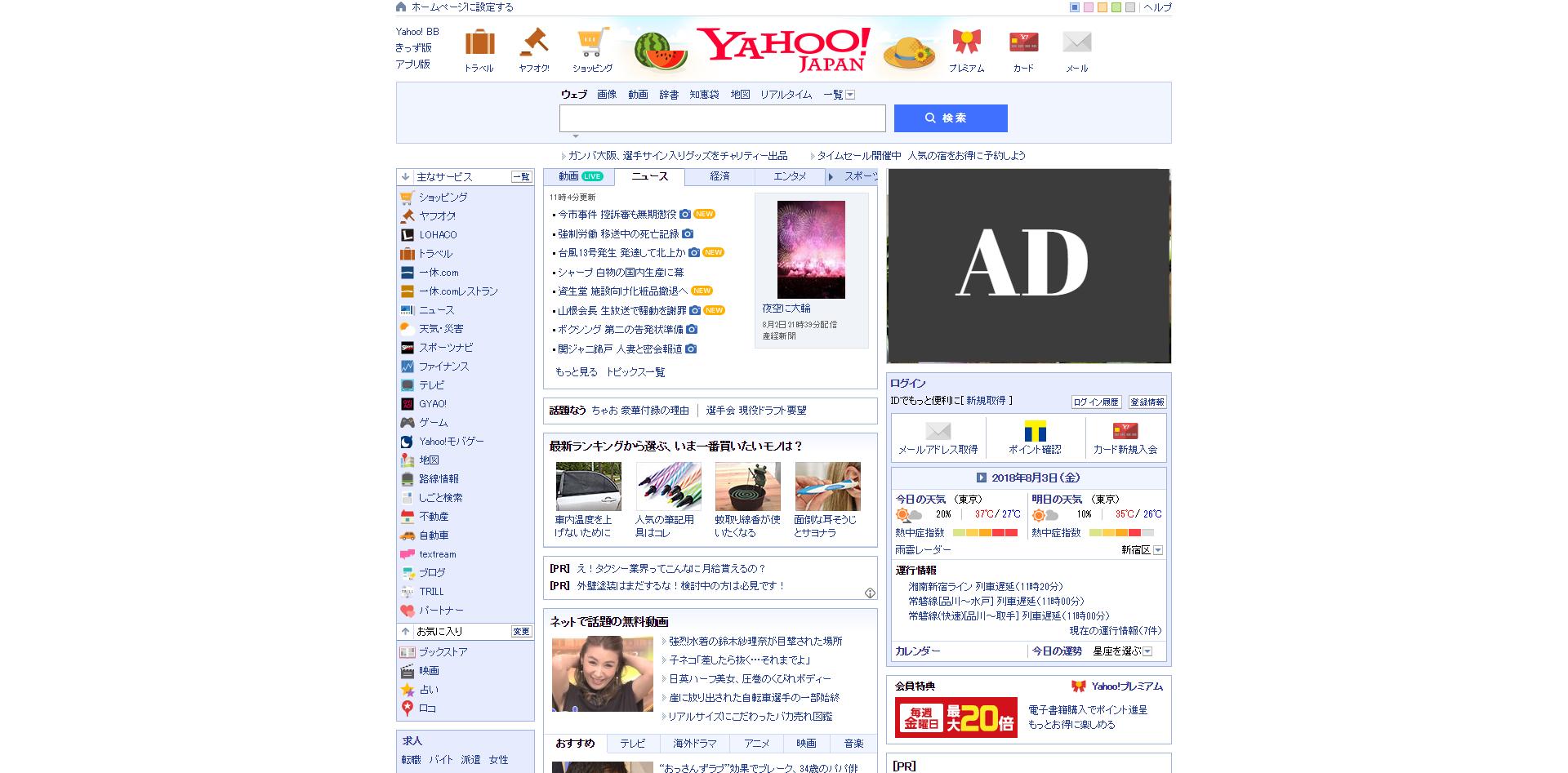 FireShot Capture 1 - Yahoo JAPAN - https___wwwyahoocojp_ (2)