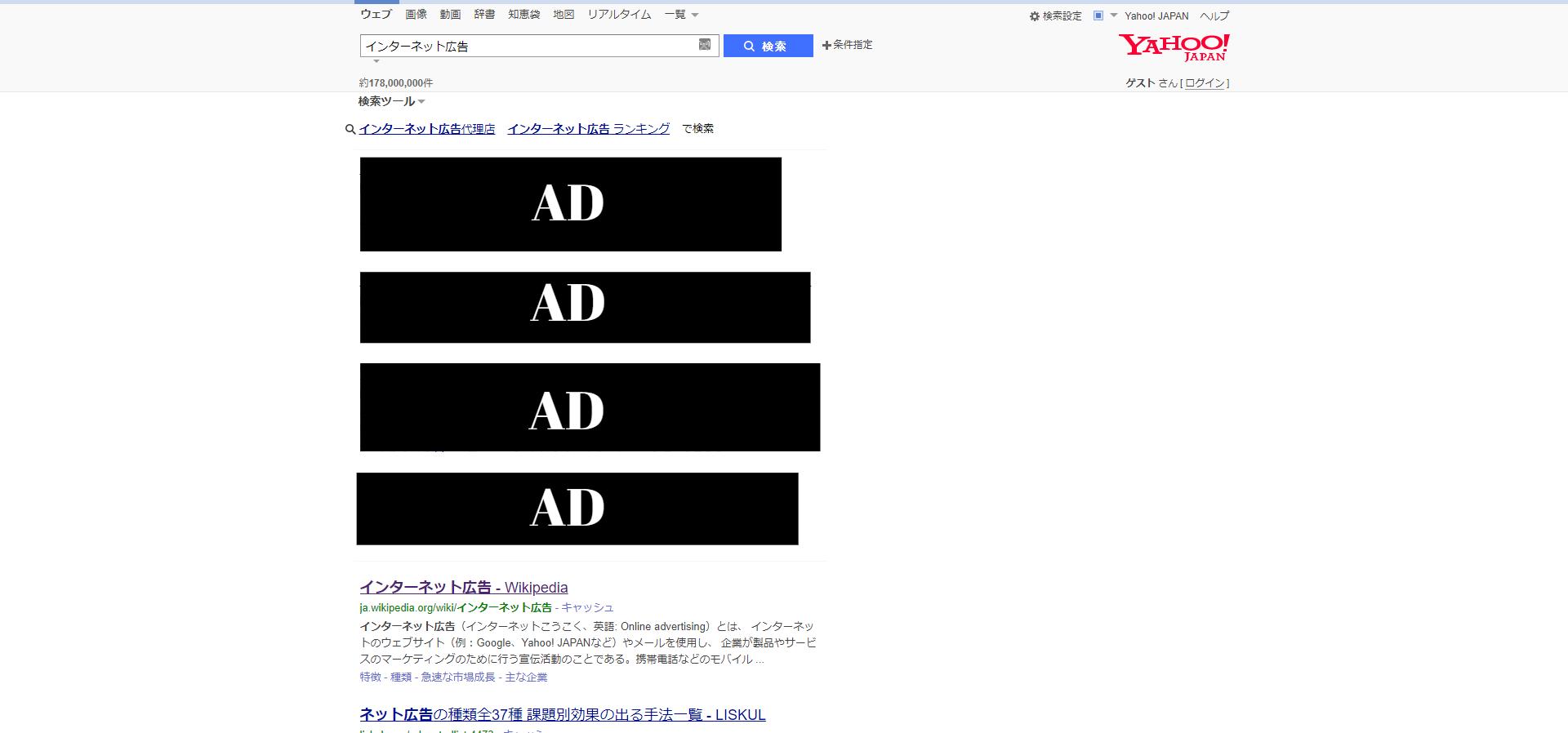 FireShot Capture 2 - 「インターネット広告」の検索結果 - Yahoo検索_ - https___searchyahoocojp_search_