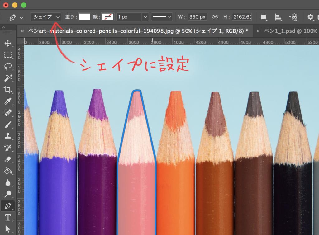 ペンツールで色鉛筆のシルエットを描く
