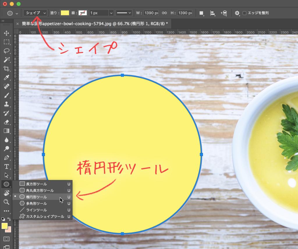 お皿の形に合わせて楕円形ツールで円を描いた画像