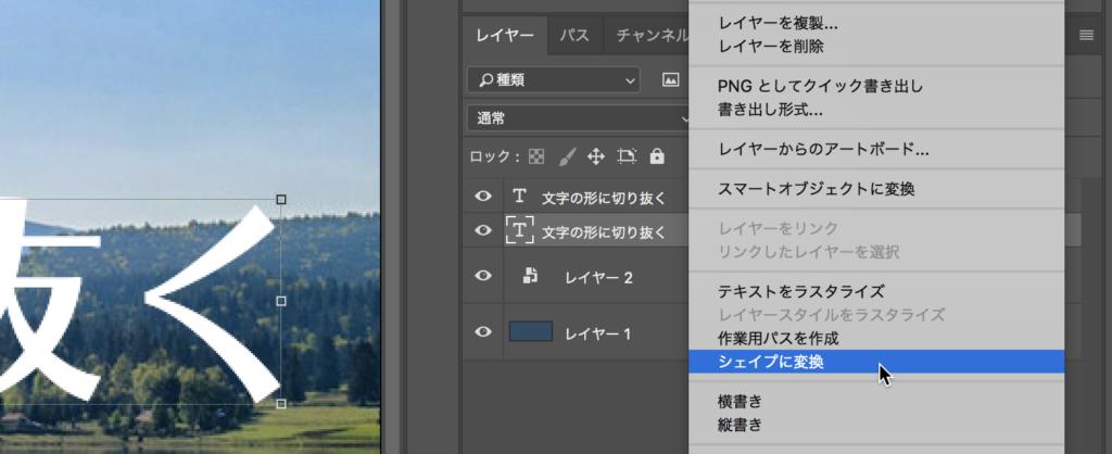 複製した文字のレイヤーをレイヤーパネルで「シェイプに変換」をクリックしている
