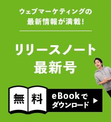 ウェブマーケティングの最新情報が満載! リリースノート最新号 「無料eBookでダウンロード」