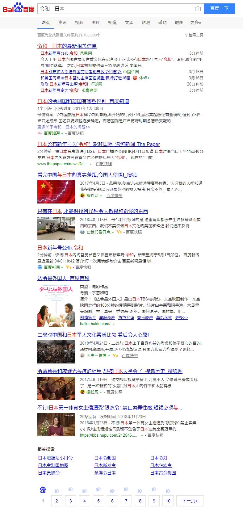 「令和 日本」4月1日11_45 (2)