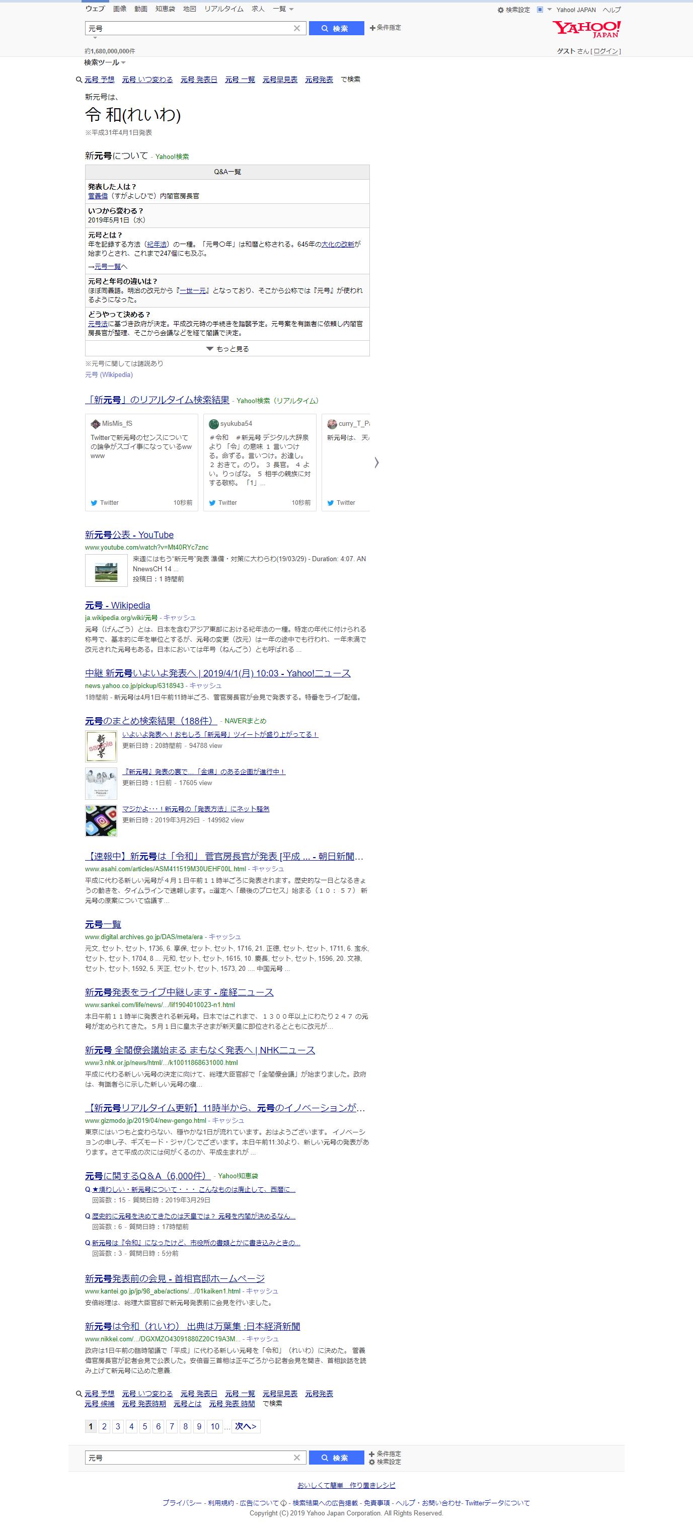 【Yahoo】「元号」11時53分(1ページ目)