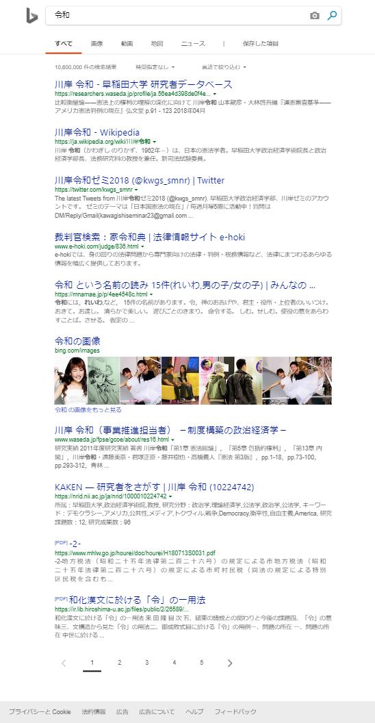 Bing_ 1141令和 (2)